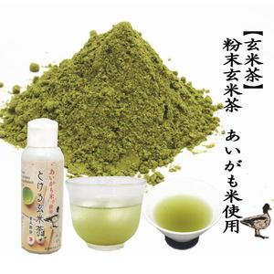 【緑茶/日本茶 玄米茶】 粉末玄米茶 (あいがも米使用)