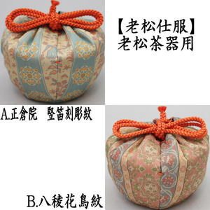 【茶道具 老松仕服(老松仕覆)】 老松茶器用 正倉院 竪笛刻彫紋又は八稜花鳥紋