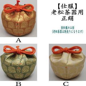 【茶道具 老松仕服(老松仕覆)】 老松茶器用 正絹 花兎金襴 3種より選択