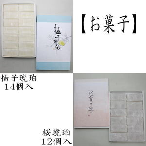 【お菓子】 干菓子 柚子琥珀(14個入)又は桜琥珀(12個入)