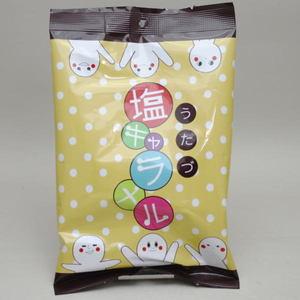 【お菓子】 塩キャラメル 瀬戸内海・宇多津町の塩使用