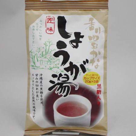 【しょうが湯】 生姜湯 沖縄産黒糖入
