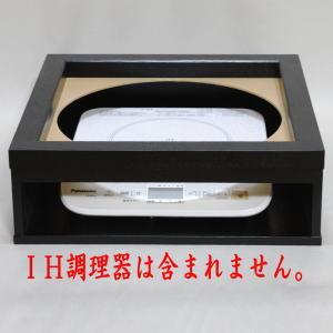 【茶器/茶道具 置炉/炉だん】I H 調理器用 掻合置炉(中板付:目隠し用) 大きさ:約角42cm×高14cm(電熱器使用不可)