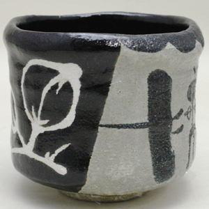 【茶器/茶道具 抹茶茶碗】 半筒 黒織部写し 冬枯写し 佐々木昭楽窯 楽焼茶碗