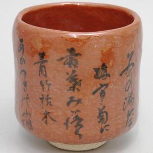 【茶器/茶道具 抹茶茶碗】 赤楽茶碗 筒 道歌 大野桂山作