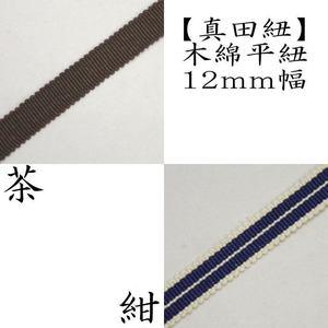 【茶器/茶道具 真田紐】 木綿平紐 茶又は紺(縦筋紋) 12mm巾 1m/150円
