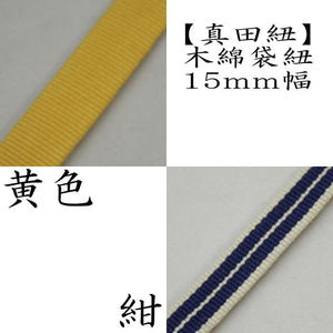 【茶器/茶道具 真田紐】 木綿袋紐 黄色又は紺(縦筋紋) 15mm巾 1m/315円