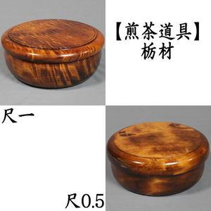 【煎茶道具】 茶櫃(茶びつ/茶ひつ) 栃材 尺一又は尺0.5