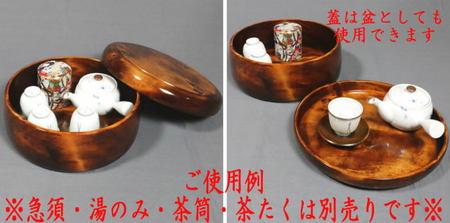 【煎茶道具】 茶櫃(茶びつ/茶ひつ)独楽 尺一 栃材