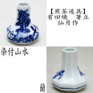 【煎茶道具 箸立て】 箸立 染付山水又は蘭絵 有田焼 仙月作