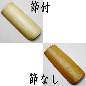 【煎茶道具】 茶合(茶味) 節付又は節なし 竹製