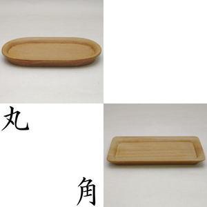 【煎茶道具】 煎茶盆 一文字盆 欅製 丸又は角