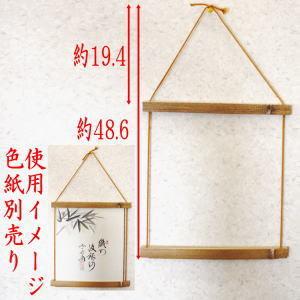 【茶器/茶道具 色紙掛け】 ごま竹色紙掛け 紐交織 (かんたん色紙掛)