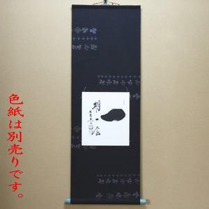 【茶器/茶道具 色紙掛け】 色紙掛 着物地使用