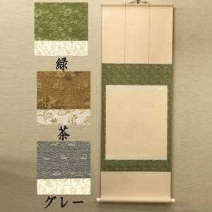 【茶器/茶道具 色紙掛け】 軸タイプ 風帯なし 幅広 緑又は茶又はグレー