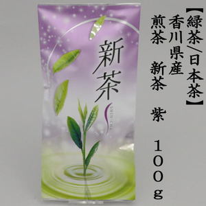 【日本茶・緑茶】 煎茶 香川県産 新茶 紫 100g入 (販売期間:04/16 ~06/30)