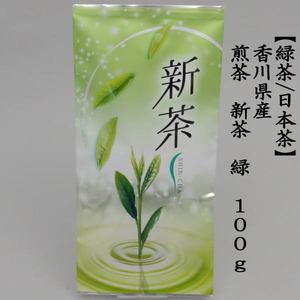 【日本茶・緑茶】 煎茶 香川県産 新茶 緑 100g入 (販売期間:04/16 ~06/30)
