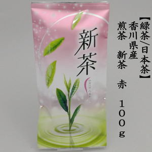 【日本茶・緑茶】 煎茶 香川県産 新茶 赤 100g入 (販売期間:04/16 ~06/30)