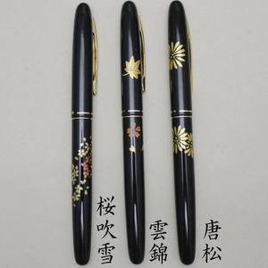 【茶道具 筆ペン】 くれ竹万年毛筆うるし蒔絵 唐松又は雲錦又は桜吹雪
