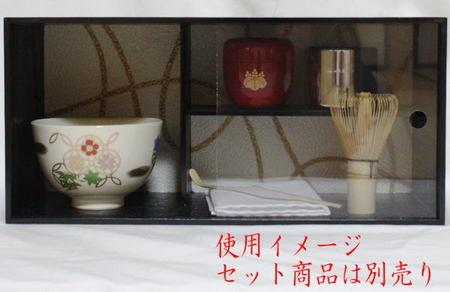 【茶道具 飾茶棚(コレクションケーズ)】 飾り棚 (中身は別売り)