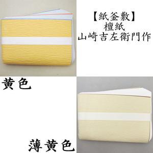 【茶器/茶道具 炭道具】 紙釜敷き 檀紙 黄色又は薄黄色 山崎吉左衛門作