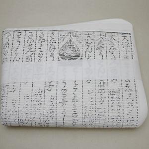 【茶器/茶道具 炭道具】 紙釜敷き 暦手(紙釜敷)