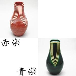 【茶器/茶道具 皆具】 杓立て 笹紋 赤楽又は青楽 佐々木松楽作