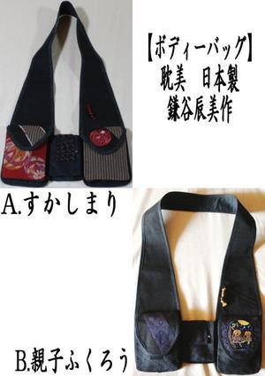 【日用品/雑貨 バッグ/袋物 ボディーバッグ】 ボディバッグ (久留米絣) 耽美 鎌谷辰美作 日本製