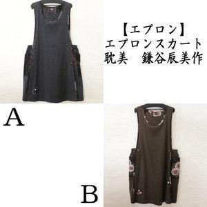 【日用品 エプロン】 エプロンスカート 耽美 鎌谷辰美作 日本製
