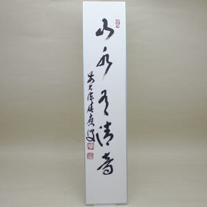 【茶器/茶道具 短冊】 直筆 山水有清音 福本積應筆