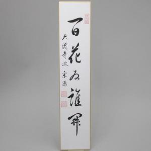 【茶器/茶道具 短冊】 直筆 百花為誰開 前田宗源筆