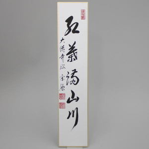 【茶器/茶道具 短冊】 直筆 紅葉満山川 前田宗源筆