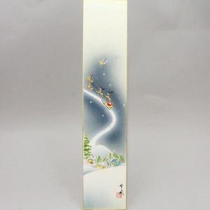 【茶器/茶道具 短冊画賛 クリスマス】 サンタクロース 曽根幸風画