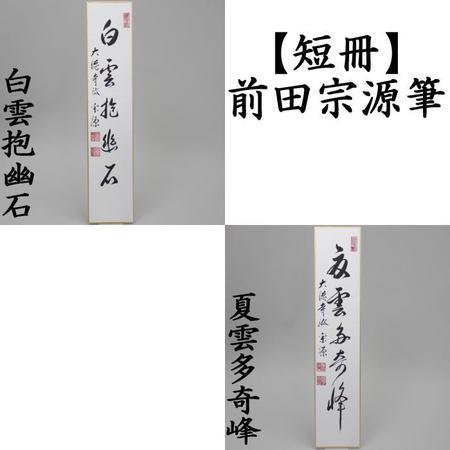 【茶器/茶道具 短冊】 直筆 白雲抱幽石又は夏雲多奇峰 前田宗源筆