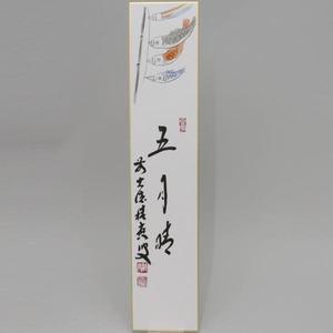 【茶器/茶道具 短冊画賛】 直筆 五月晴 福本積應筆 鯉のぼりの画(鯉幟の画)