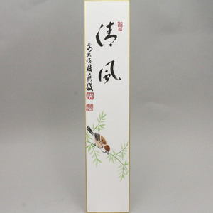 【茶器/茶道具 短冊画賛】 直筆 清風 笹に雀の画 福本積應筆