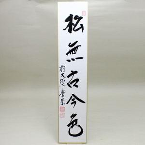 【茶器/茶道具 短冊】 直筆 松無古今色 方谷豊宗筆