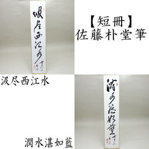 【茶器/茶道具 短冊】 直筆 汲尽西江水又は潤水湛如藍 佐藤朴堂筆