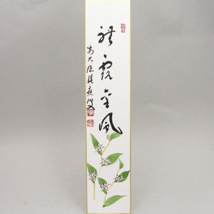 【茶器/茶道具 短冊画賛】 直筆 體露金風(体露金風) 時鳥の画 福本積應筆