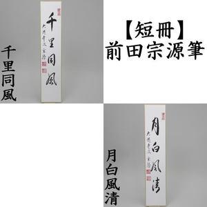 【茶器/茶道具 短冊】 直筆 月白風清又は千里同風 前田宗源筆
