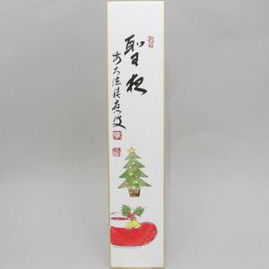 【茶器/茶道具 短冊画賛 クリスマス】 直筆 聖夜 福本積應筆 ツリーとサンタブーツ ##