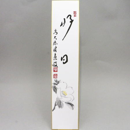 【茶器/茶道具 短冊画賛】 直筆 好日 福本積應筆 椿の画