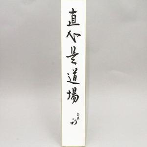 【茶器/茶道具 短冊】 直筆 直心是道場 久田宗也筆(尋牛斎) 【smtb-KD】