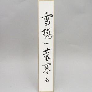 【茶器/茶道具 短冊】 直筆 雪橋一蓑寒 久田宗也筆(尋牛斎)
