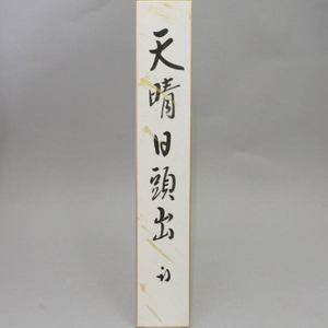 【茶器/茶道具 短冊】 直筆 天晴日頭出 久田宗也筆(尋牛斎)