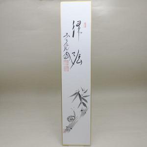 【茶器/茶道具 短冊画賛】 直筆 緑陰 蝸牛の画 西垣大道筆