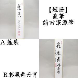 【茶器/茶道具 短冊】 直筆 蓬莱又は彩鳳舞丹宵 前田宗源筆