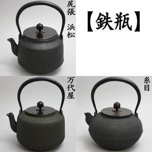 【茶器/茶道具 鉄瓶】 尻張 浜松又は万代屋又は糸目 5~6合