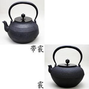 【茶器/茶道具 鉄瓶】 帯霰又は霰(あられ) 地龍工房製 900~1080ml