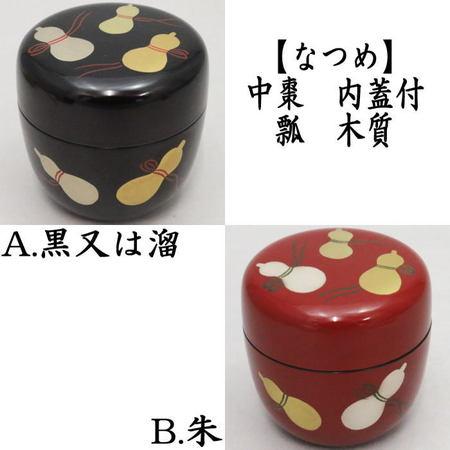 【茶器/茶道具 茶道具セット】 一服セット 六瓢柄息災セット